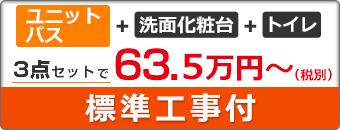 3点セットで63.5万円~