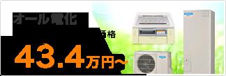 オール電化 標準工事付き セット価格43.2万円~