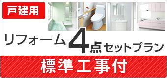 ユニットバス+システムキッチン+洗面化粧台+手洗付洋式トイレ 98.4万~