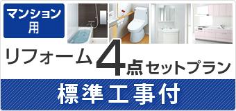ユニットバス+システムキッチン+洗面化粧台+洗浄便座付トイレ 97.3万~