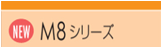 M8シリーズ エコナビ