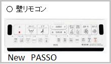リクシル/イナックス シャワートイレNew PASSO