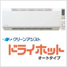 ノーリツ製 浴室暖房乾燥機 ドライホット オートタイプ