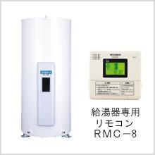 三菱ダイヤホット 給湯専用 マイコン/標準圧力型 [丸型]