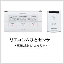 パナソニック 温水洗浄便座 ビューティトワレ Mシリーズ
