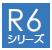 R6シリーズ