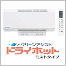 ノーリツ製 浴室暖房乾燥機 ドライホット ミストタイプ(4ノズル)