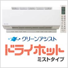 ノーリツ製 浴室暖房乾燥機 ドライホット ミストタイプ(8ノズル)