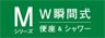 ビューティトワレ Mシリーズ