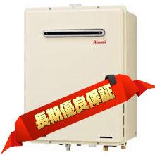 リンナイ製ガス給湯器 屋外壁掛タイプ