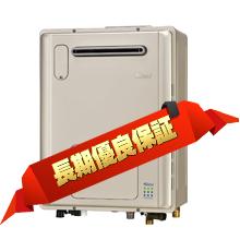 エコジョーズ リンナイ製ガス温水暖房付ふろ給湯器