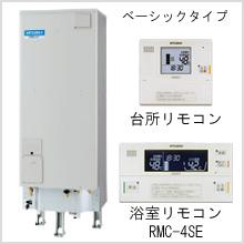 三菱ダイヤホット エコオート(お湯はり自動) マイコン/標準圧力型