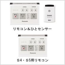 パナソニック 温水洗浄便座 ビューティトワレ Sシリーズ