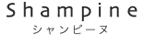 Shampine(シャンピーヌ)