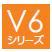 V6シリーズ