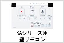 リクシル/イナックス シャワートイレ KAシリーズ