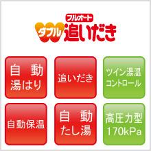 三菱 エコキュート ダブル追いだきフルオート Aシリーズ