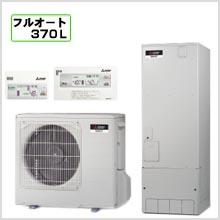 ■三菱 エコキュートでオール電化■