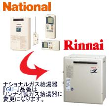 リンナイ ガス給湯器 屋外据置型