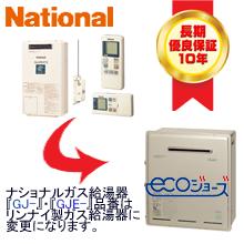 エコジョーズ リンナイ ガス給湯器 屋外据置型