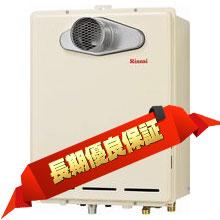 リンナイ製ガス給湯器 PS扉内設置タイプ 追い焚き付