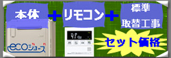 hyouzyun_setkakaku2