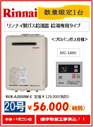 RUF-A2010W-E(puro)